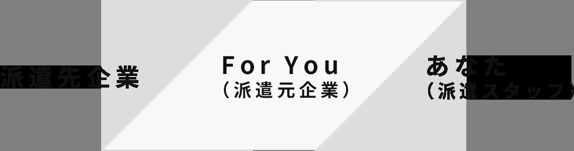 派遣先企業/For You(派遣元企業)/あなた(派遣スタッフ)